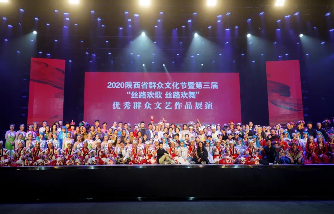 2020陕西省群众文化艺术节暨第三...